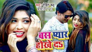 आ गया Rohit Rudra का नया हिट गाना - Bas Pyar Hokhe Da - Bhojpuri Song 2019 New
