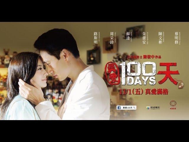 100 Days MV | Chinese Pop Music (English Subtitles) + Movie Trailer | Johnny Lu + Tracy Chou