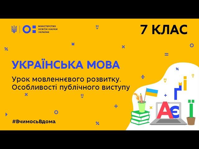 7 клас. Українська мова. Урок мовленнєвого розвитку. Особливості публічного виступу (Тиж.6:ВТ)
