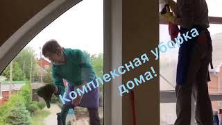 Комплексная уборка дома!(, 2018-05-31T07:46:48.000Z)