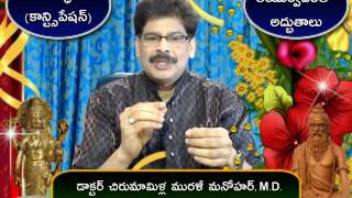 Constipation and Sure Remedy in Telugu by Dr. Murali Manohar Chirumamilla, M.D. (Ayurveda)