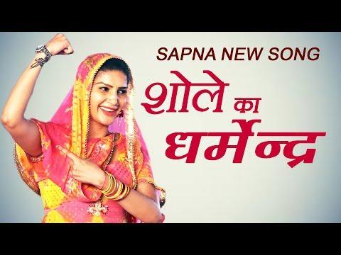 """Sapna Choudhary gana - Viral Haryanvi New Song """"Sholay ka Dharmendra"""" On Diwali"""