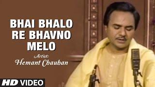 BHAI BHALO RE BHAVNO MELO - AMAR SANTWANI- VOL.1 || Devotional Songs - T-Series Gujarati