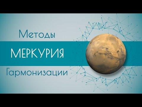Как гармонизировать меркурий