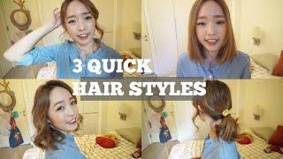 3 Quick Hair Styles 三種超快速髮型分享 ▕ EVALIN