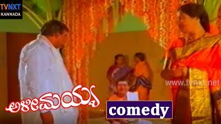 Alimayya-ಅಳೀಮಯ್ಯ  Movie Comedy Video Part-7 | Kannada Movie Comedy Scenes | TVNXT Kannada