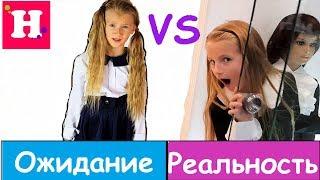 BACK TO SCHOOL: ОЖИДАНИЕ VS РЕАЛЬНОСТЬ //  ШКОЛЬНАЯ ФОРМА