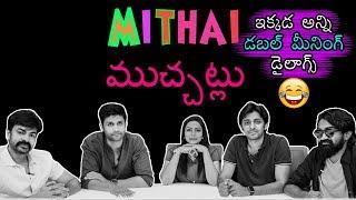Mithai Movie Team Funny Muchatlu   Priyadarshi   Rahul RamaKrishna   Swetha Varma   Daily Culture