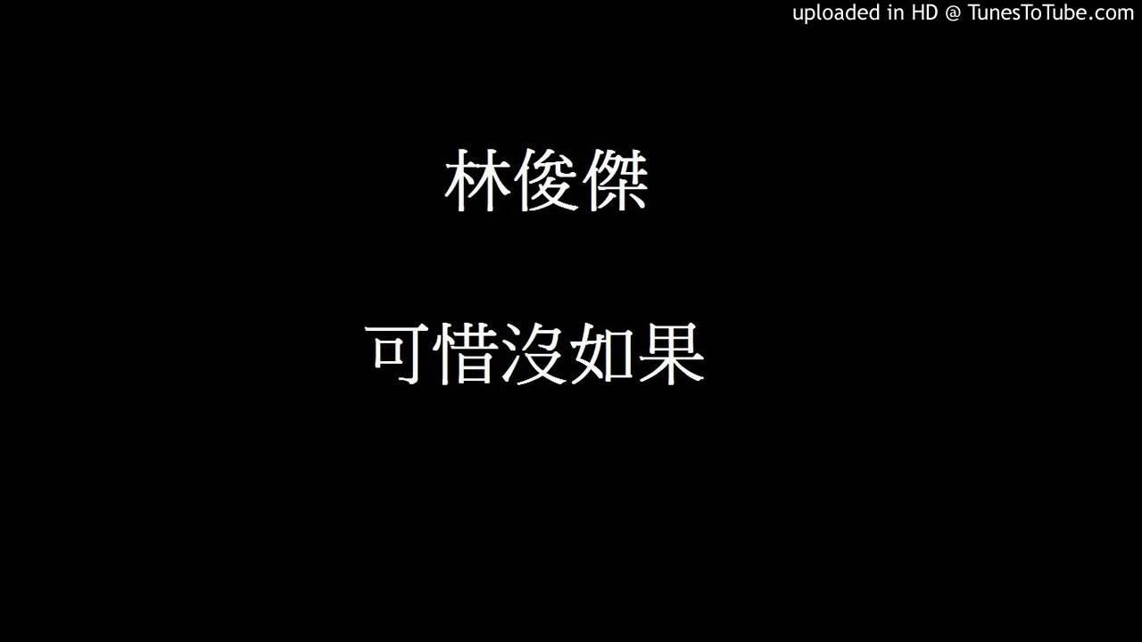 林俊傑 - 可惜沒如果 mp3
