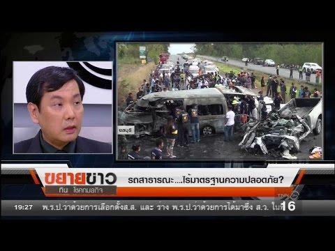 ย้อนหลัง ขยายข่าว : รถสาธารณะ ไร้มาตรฐานความปลอดภัย