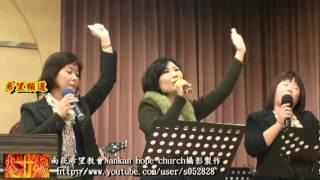 精選讚美詩歌✤常常喜樂【南崁希望教會】2011-03-20主日崇拜Nankan hope church