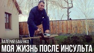 Валерий Бабенко: моя жизнь после инсульта / Valery Babenko: my life after stroke(Дорогие друзья, наш сайт http://babenko.org создан для того, чтобы помочь людям перенесшим инсульт вернуться к полно..., 2015-06-27T06:54:06.000Z)