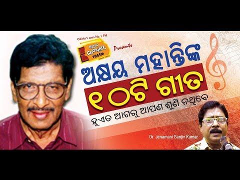 10 Akshaya Mohanty Odia Songs You May Not Have Heard Before