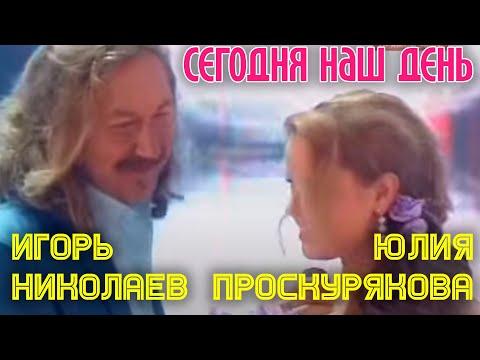 Игорь Николаев и Юлия Проскурякова - Сегодня Наш День - слушать онлайн в формате mp3 в отличном качестве