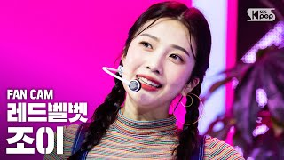 Download [안방1열 직캠4K/고음질] 레드벨벳 조이 '음파음파 (Umpah Umpah)' (Red Velvet JOY Fancam)│@SBS Inkigayo_2019.8.25 Mp3 and Videos