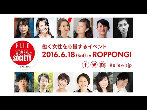 ELLE Women In Society 2016 ダイジェスト