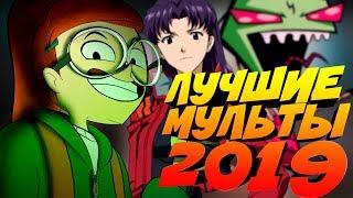 НОВЫЕ МУЛЬТЫ В 2019