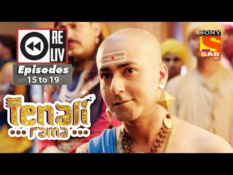 Weekly Reliv | Tenali Rama | 31st July to 4th August 2017 | Episode 15 to 19
