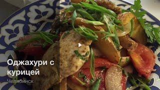 Оджахури с курицей, Грузинская кухня