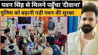 Pawan Singh के लिए फैन ने काटा अपना हाथ, फिर पवन सिंह के घर आया मिलने | Full Video | Pawan Singh Fan
