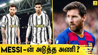 Barcelona-வை விட்டு வெளியேறும் Messi? | Lionel Messi | Barcelona, Footaball