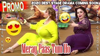 Meray Paas Tum Ho 😁 😁New 2020 Punjabi Comedy Stage Drama (Promo) 👌 Nida Choudhry 😁 😁Hi-Tech Stage