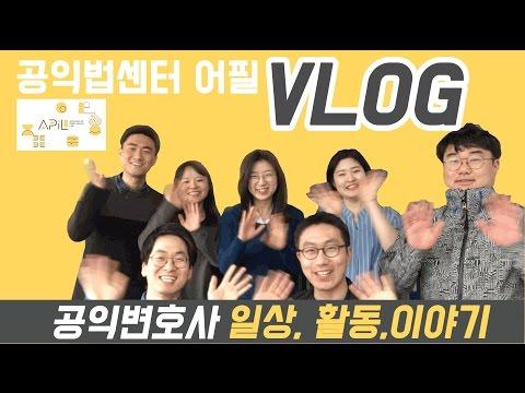 공익변호사의 일상, 활동, 어필의 VLOG - Human Rights Lawyers' daily life, activities, APIL's VLOG  at SEOUL