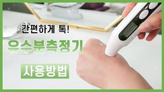 [현대교역] 유수분측정기 사용방법 / 셀프 피부관리 /…