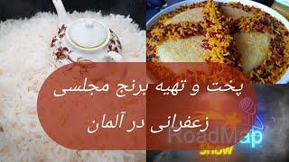 آشپزی! انتخاب برنج و روش پخت پلو مجلسی در آلمان