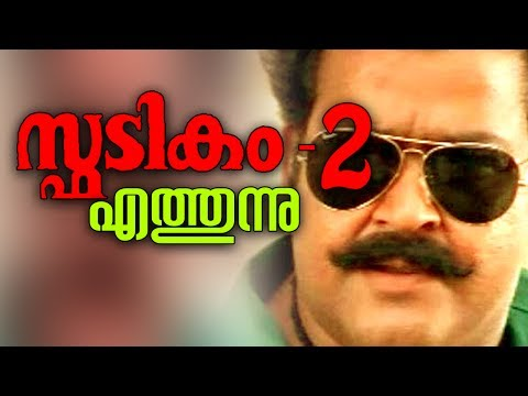 Spadikam 2 is coming soon | Mohanlal | Latest film news | Cinecurry Malayalam