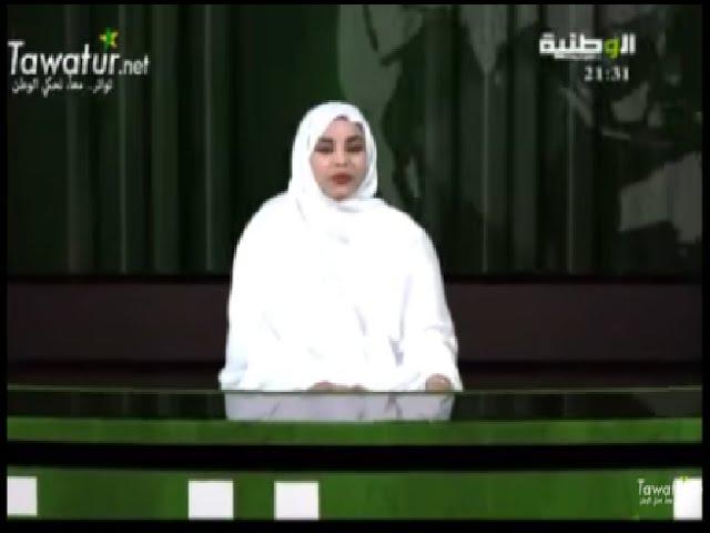 JTF du 21-05-2016 - Anissa Taher - Elwataniya