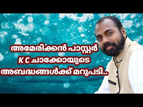 Reply to Pastor K C Chacko ....by Pastor Shameer Kollam