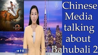 Chinese media talking about Bahubali 2 | Bahubali 2 trailer comes in Chinese Tv channel