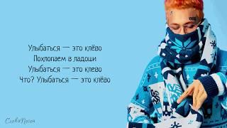 MORGENSHTERN & 4Teen - So High! «Улыбнись дурак» | ТРЕК + ТЕКСТ | LYRICS