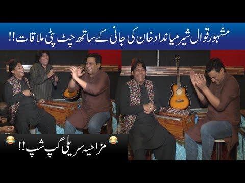 Jani Ka Qawwal Sher Miandad Ke Sath Sureela Hassi Mazaaq!! | Seeti 42 | 18 May 2019