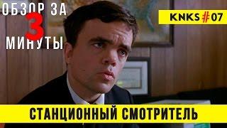 """Обзор """"Станционный смотритель"""" / Review """"The Station Agent"""" KK#07"""