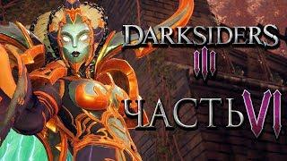 """Прохождение Darksiders 3 — Часть 6: ВСТРЕЧА С """"ГОРДЫНЬЮ"""""""