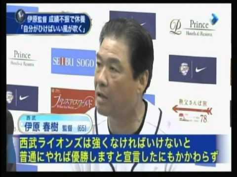 西武 伊原監督休養 2014/6/4 会見