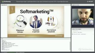 Представление нового способа продвижения продукции на рынок. Софтмаркетинг на рынке СНГ.(, 2017-03-15T22:25:08.000Z)