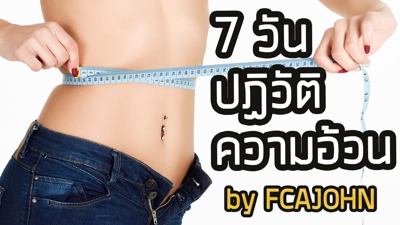 7 วัน ปฏิวัติความอ้วน 2019  -  ลดน้ำหนักง่ายๆ ด้วยตัวเอง
