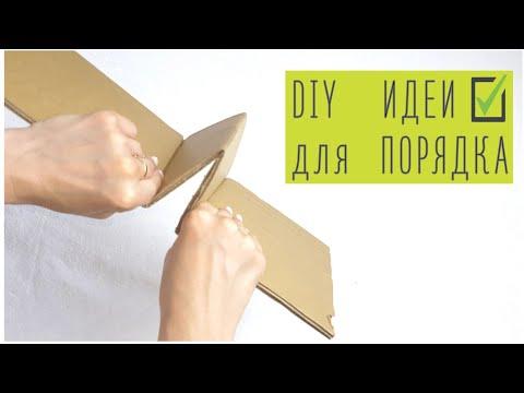 5 ИДЕЙ из картона для ПОРЯДКА в доме. БЮДЖЕТНЫЕ органайзеры для хранения вещей своими руками.��✂️