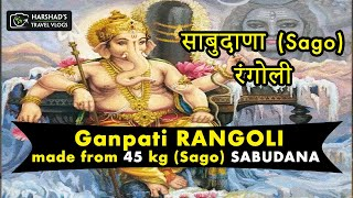 Ganpati RANGOLI made from SABUDANA (Sagos) | Harshad's Travel Vlogs