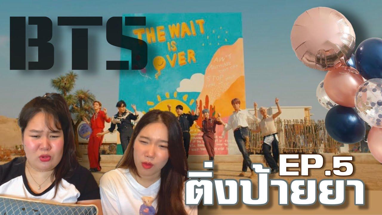 [ติ่งป้ายยา EP.5] ป้าย BTS ได้เวลาอันสมควรที่เราจะรีแอคบังทันแล้ว ! 🔥    Pearrie Produce