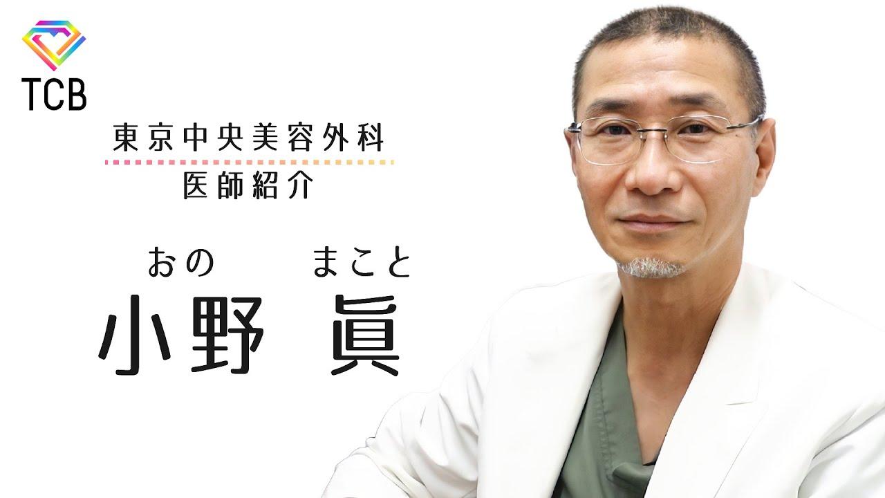 外科 美容 東京 中央