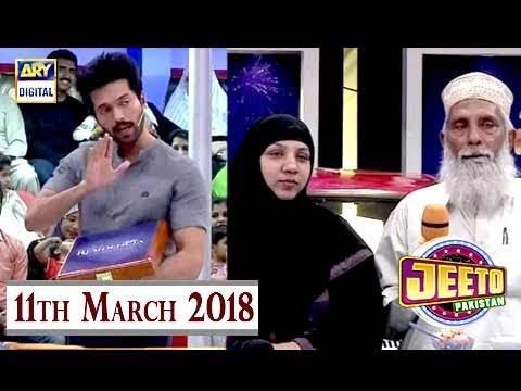 Jeeto Pakistan - 11th March 2018 - ARY Digital Show
