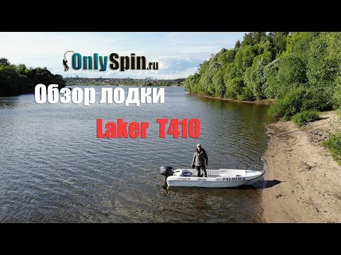Обзор лодки Laker T410 после нескольких лет эксплуатации #OnlySpin