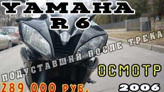 осмотр Yamaha R6 2006 Черный - 289 000 руб