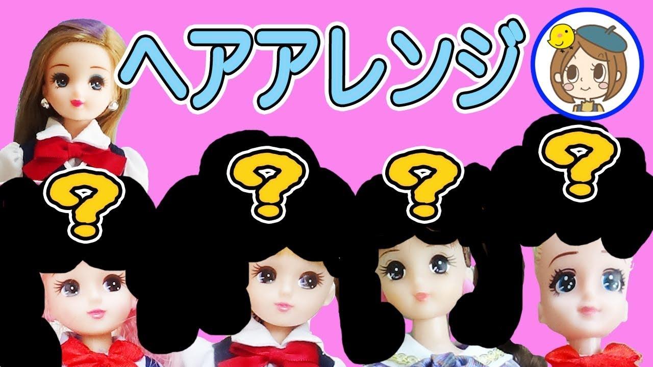リカちゃん ヘアアレンジでイメチェン⭐️ つばさちゃんがみんなを可愛く変身させるよ❤︎ おもちゃ アニメ kids toys anime