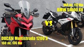 bMW S1000xr против Ducati Multistrada 1200S в боевых режимах на ЧТК и М11 (s1000 VS 1200s top speed)