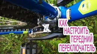 Как настроить передний переключатель скоростей на велосипеде. Настройка переднего переключателя(Как настроить передний переключатель скоростей на велосипеде. Настройка переднего переключателя. В..., 2016-08-07T22:26:44.000Z)